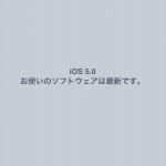 iOS5を3GSにインストール