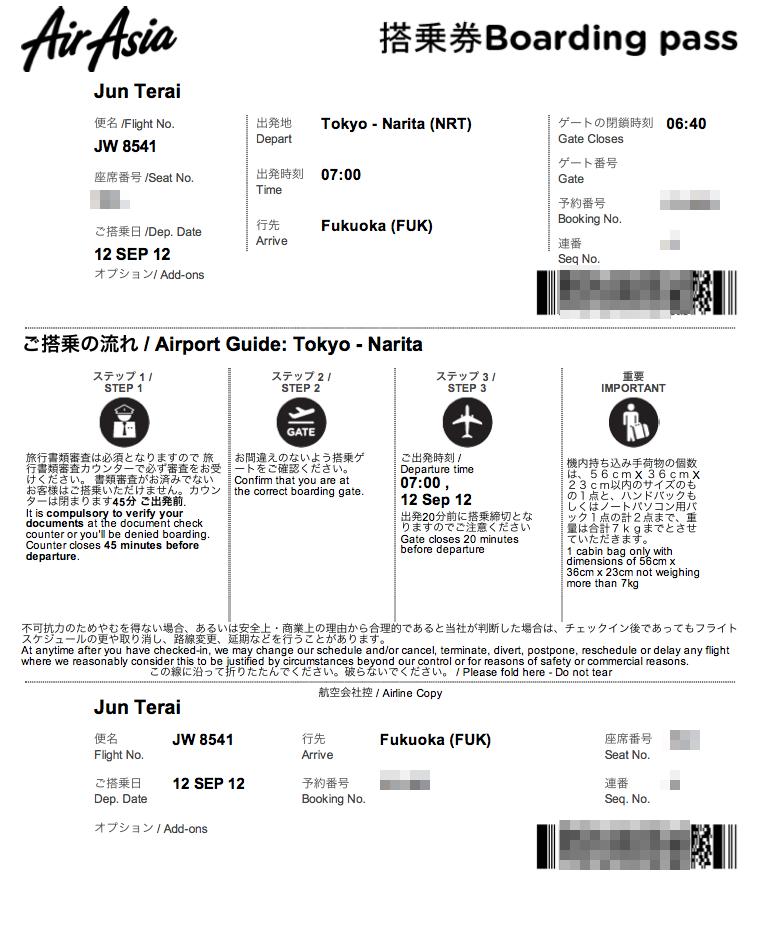 印刷 web 印刷できない : スクリーンショット 2012-07-24 7 ...