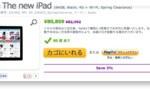 まだ新型iPadの購入に踏み切れないワタクシ