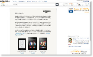 Kindle日本上陸と同時に日本制圧終了間近