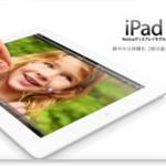 大きすぎるiPad miniと買い替えにぴったりのRetina iPad