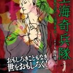 おもしろきこともなき舞台をおもしろく〜上海奇兵隊観劇〜
