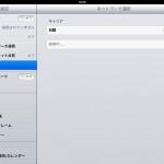 「ウ、ウ、ウォーター」とiPadが覚醒した(電波的な意味で)〜hi-ho LTE アソートコース〜