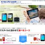 SIMカードが3倍増〜hi-ho LTE typeD アソートコースがやってきた〜