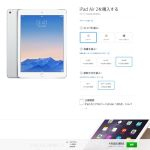 iPad Air 2は魅力的だが私には過ぎたアイテム……のはず