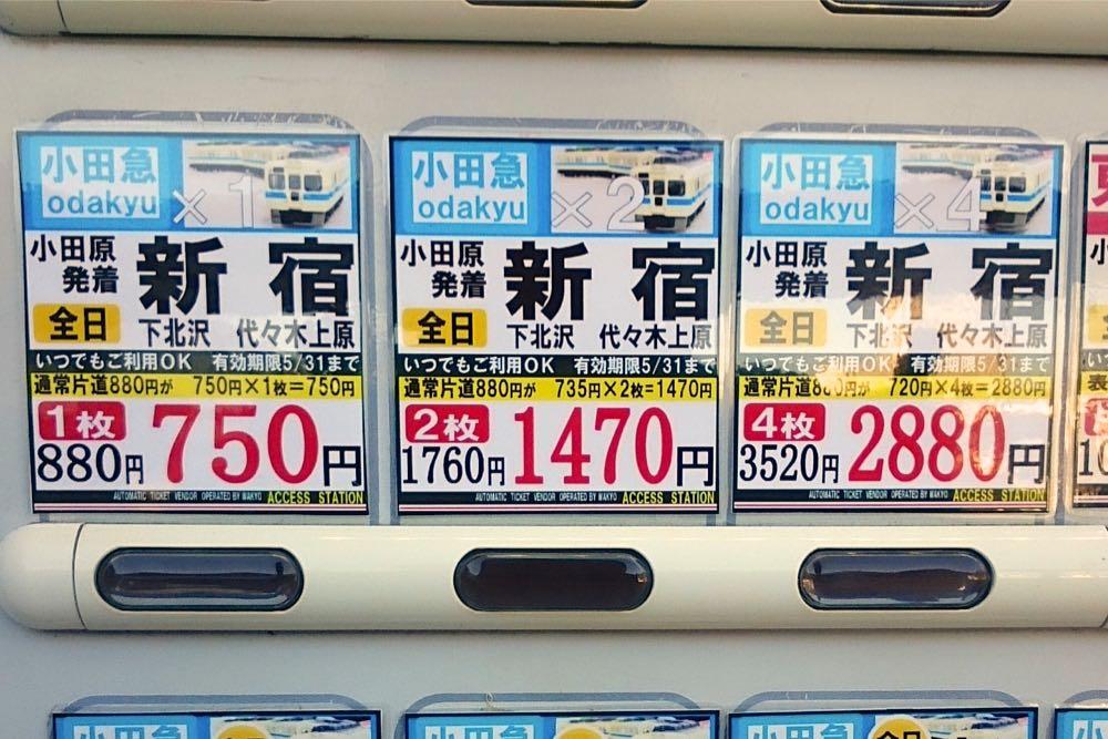 小田原駅裏の金券自販機を覗く