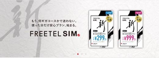 FreetelSIM_s