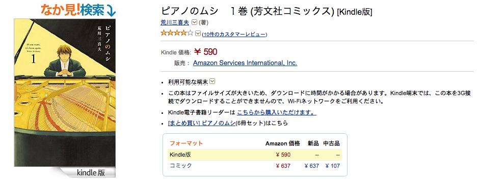 『ピアノのムシ』でムシできない電子書籍の価格差を知る