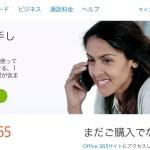 Skypeの無料通話付きなOffice 365はずいぶんお得