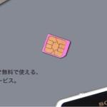 0 SIM by so-net導入