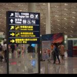 パリ旅行■1日目■北京(空港)滞在3時間半