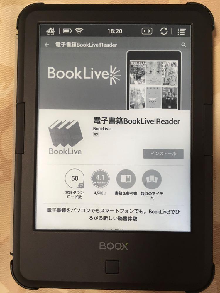待望のBookLive! 電子ペーパー端末を手に入れたぞ!