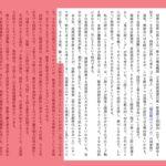 マンガ以外の電子書籍・Web端末としてのiPad Pro 12.9インチ