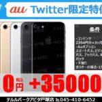 iPhone 7 の一括0円のハードルの高さにため息をつく