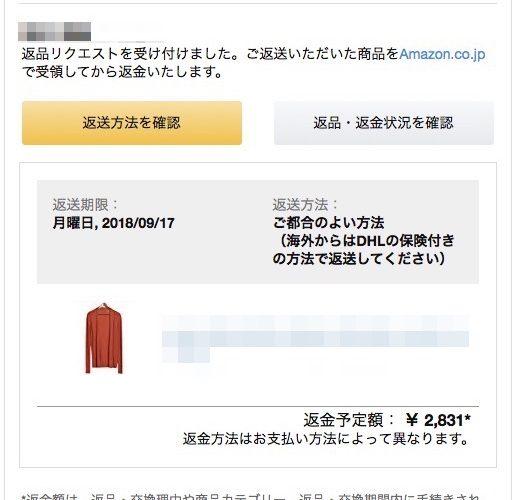 Amazonで初返品〜Amazonプライムの料金とポイントの現金化に思う〜