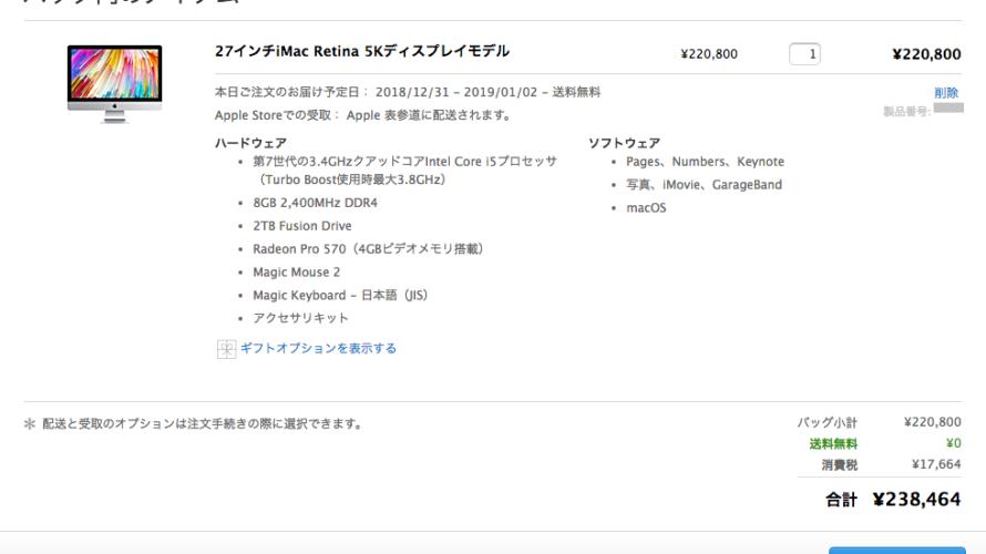 iMacを金利0%の分割払いでポチる