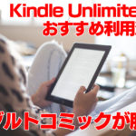 Kindle Unlimitedのおすすめ利用法はアダルトコミックが肝!?