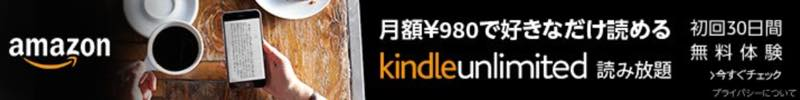 Kindle Unlimitedバナー