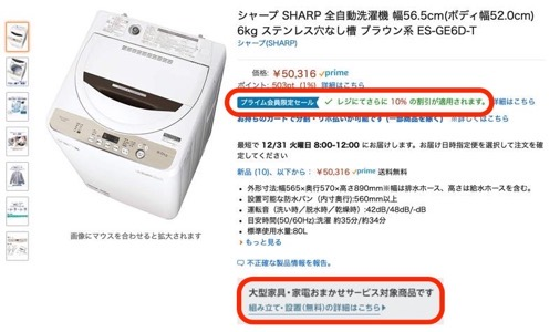 Amazonのプライム特価と大型家具・家電おまかせサービス